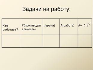 Задачи на работу: Кто работает? Р(производительность) t(время) А(работа)