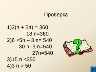 Проверка 3(n + 5n) = 360 18 n=360 6 ×5n – 3 n= 540 30 n -3 n=540 27n=540 15