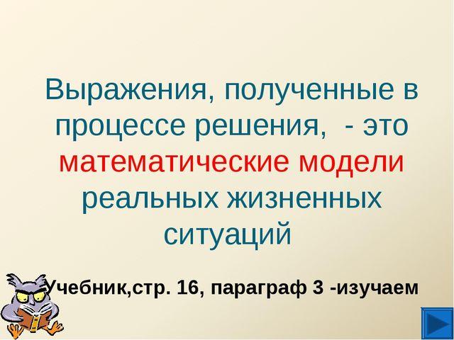 Выражения, полученные в процессе решения, - это математические модели реальны...