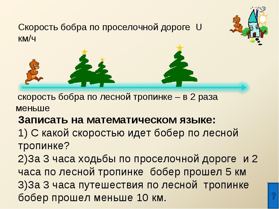 Скорость бобра по проселочной дороге U км/ч скорость бобра по лесной тропинке...