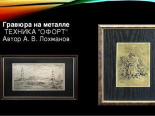 """Гравюра на металле ТЕХНИКА """"ОФОРТ"""" Автор А. В. Лохманов"""