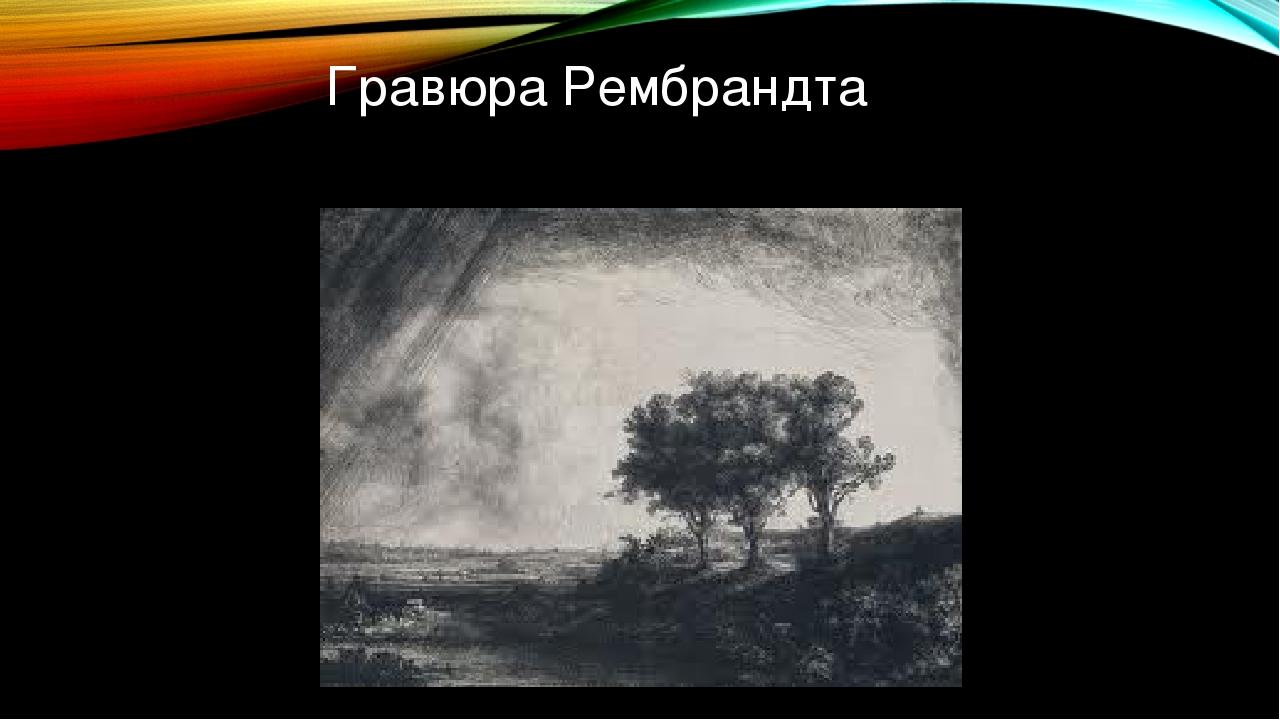 Гравюра Рембрандта