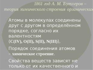 1861 год А. М. Бутлеров –теория химического строения органических соединений