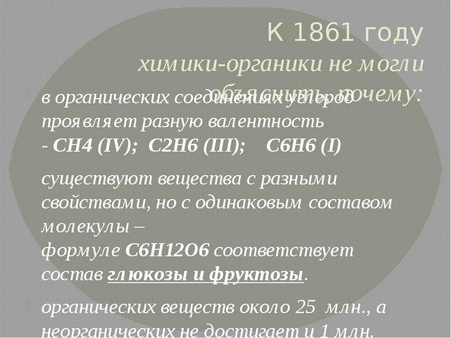 К 1861 году химики-органики не могли объяснить, почему: в органических соедин...