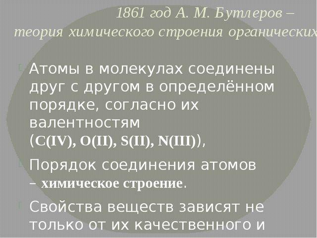1861 год А. М. Бутлеров –теория химического строения органических соединений...