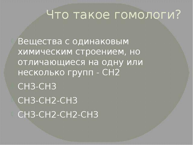 Что такое гомологи? Вещества с одинаковым химическим строением, но отличающие...