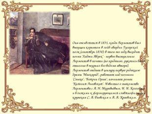 Она оживляется в 1835, когда Лермонтов был выпущен корнетом в лейб-гвардии Гу