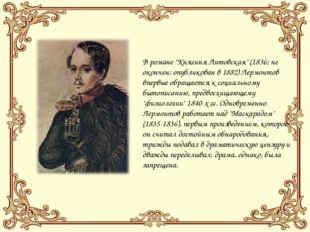 """В романе """"Княгиня Литовская"""" (1836; не окончен; опубликован в 1882) Лермонтов"""