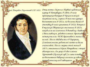 Отец поэта. Окончил Первый кадетский корпус в Петербурге, в 1804г. в чине пра