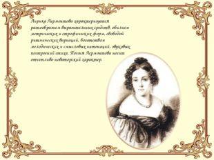 Лирика Лермонтова характеризуется разнообразием выразительных средств, обилие