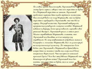 По словам князя Васильчикова, Лермонтов всю дорогу к месту дуэли шутил, говор