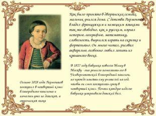 Как было принято в дворянских семьях, мальчик учился дома. С детства Лермонто