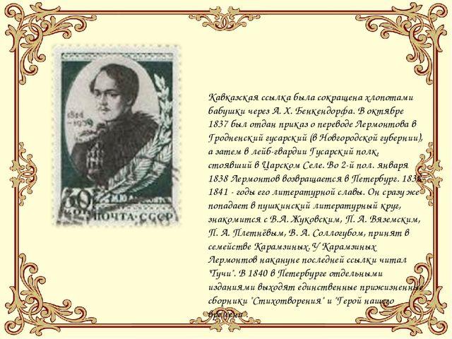 Кавказская ссылка была сокращена хлопотами бабушки через А. X. Бенкендорфа. В...