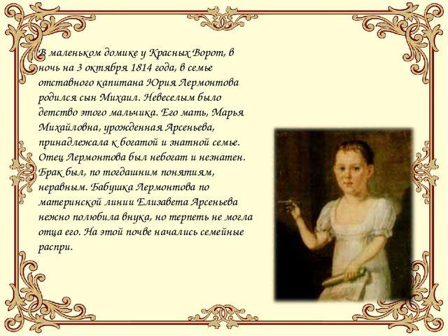 В маленьком домике у Красных Ворот, в ночь на 3 октября 1814 года, в семье от...
