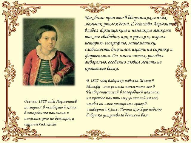 Как было принято в дворянских семьях, мальчик учился дома. С детства Лермонто...