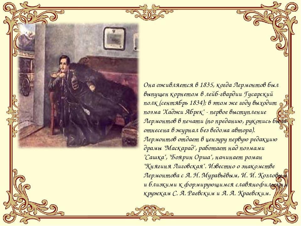 Она оживляется в 1835, когда Лермонтов был выпущен корнетом в лейб-гвардии Гу...