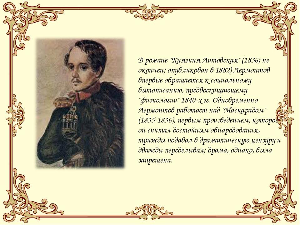 """В романе """"Княгиня Литовская"""" (1836; не окончен; опубликован в 1882) Лермонтов..."""