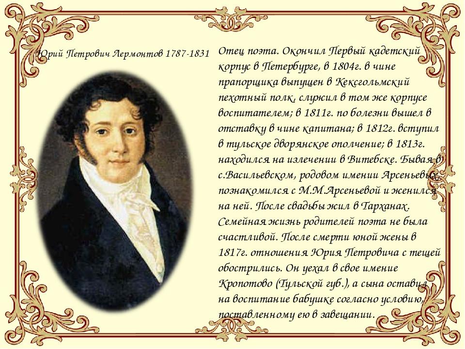 Отец поэта. Окончил Первый кадетский корпус в Петербурге, в 1804г. в чине пра...