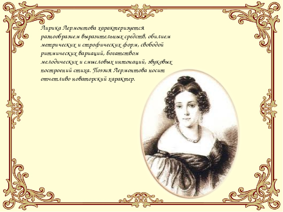 Лирика Лермонтова характеризуется разнообразием выразительных средств, обилие...