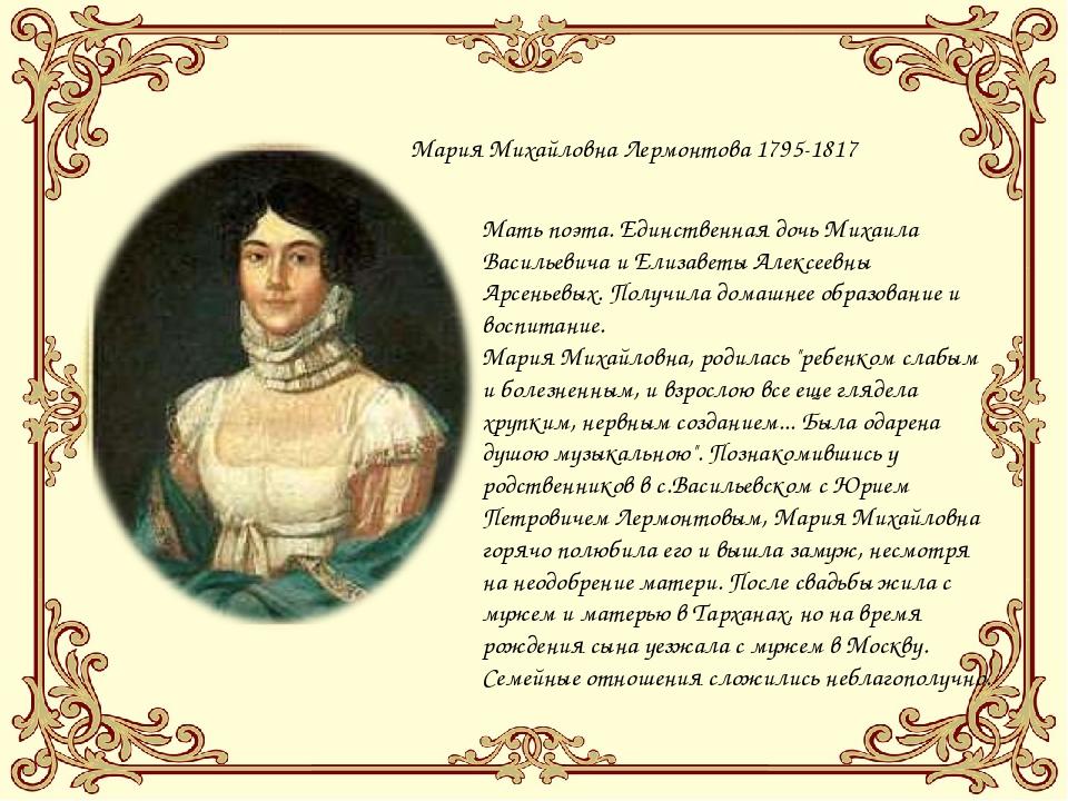 Мать поэта. Единственная дочь Михаила Васильевича и Елизаветы Алексеевны Арсе...