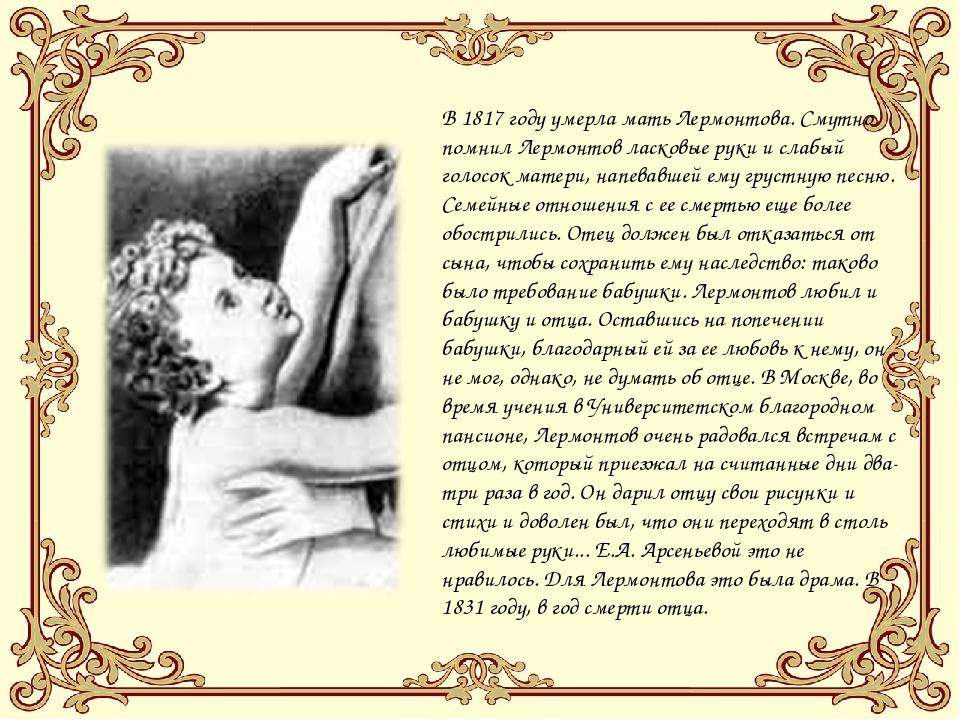 В 1817 году умерла мать Лермонтова. Смутно помнил Лермонтов ласковые руки и с...