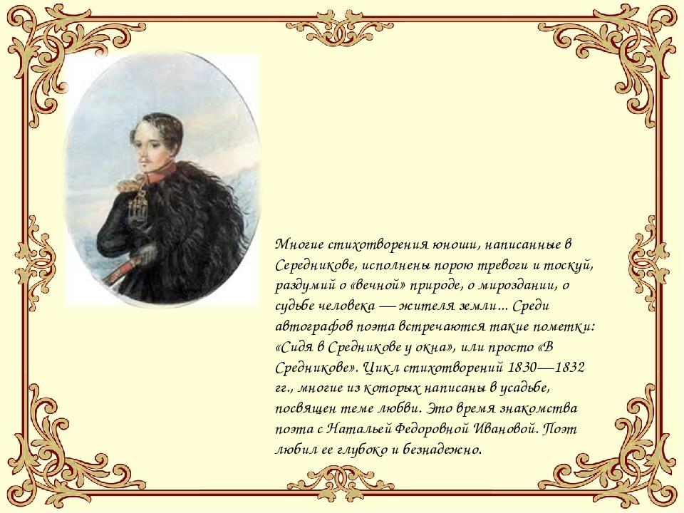 Многие стихотворения юноши, написанные в Середникове, исполнены порою тревоги...