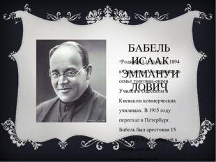 БАБЕЛЬ ИСААК ЭММАНУИЛОВИЧ Родился 1 (13) июля 1894 в Одессе на Молдаванке, в