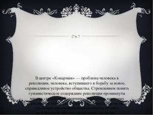 В центре «Конармии» — проблема человека в революции, человека, вступившего в