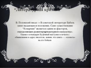 В. Полонский писал :« В советской литературе Бабель занял выдающееся положени