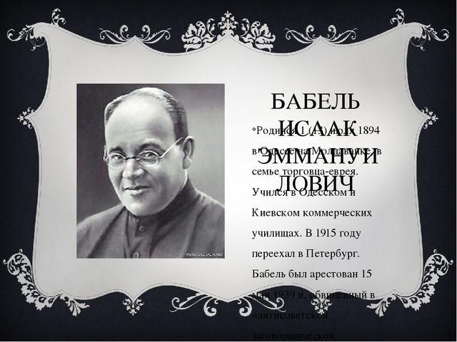 БАБЕЛЬ ИСААК ЭММАНУИЛОВИЧ Родился 1 (13) июля 1894 в Одессе на Молдаванке, в...