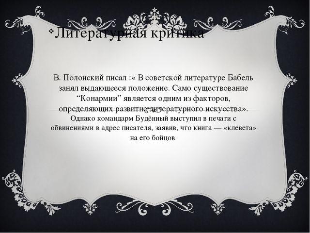 В. Полонский писал :« В советской литературе Бабель занял выдающееся положени...