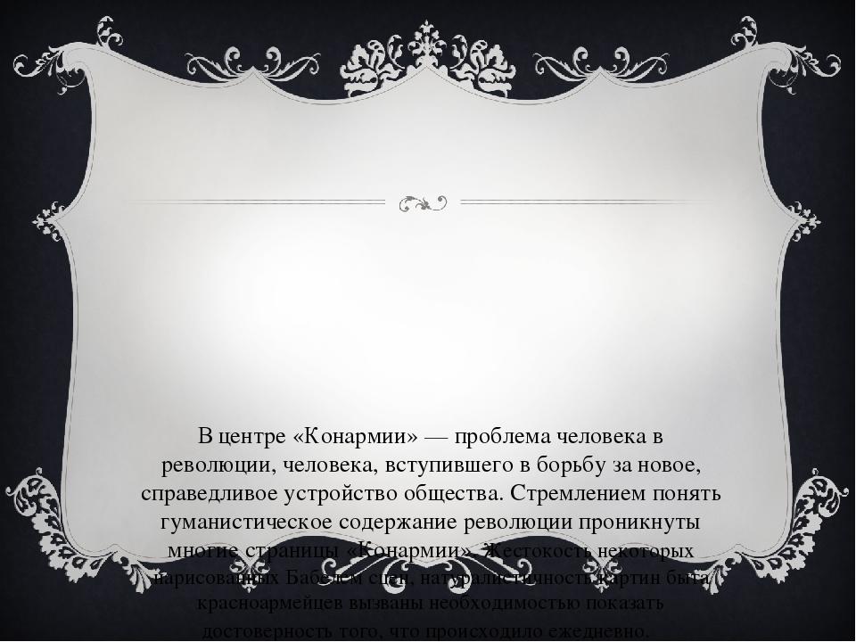 В центре «Конармии» — проблема человека в революции, человека, вступившего в...