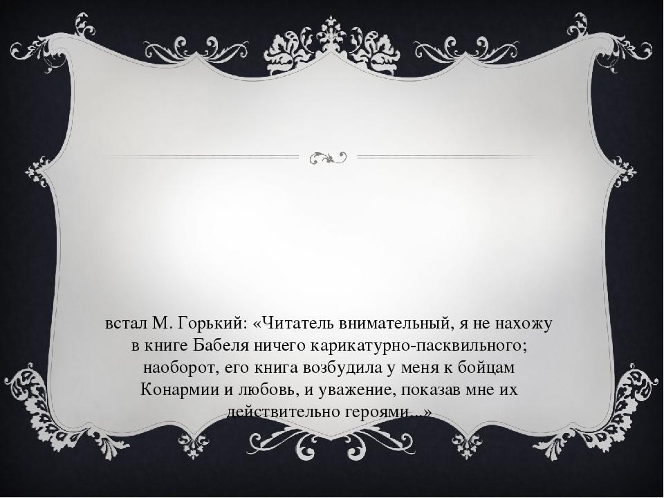 встал М. Горький: «Читатель внимательный, я не нахожу в книге Бабеля ничего к...