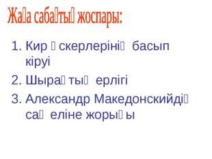 Кир әскерлерінің басып кіруі Шырақтың ерлігі Александр Македонскийдің сақ елі