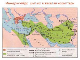Македонскийдің шығысқа жасаған жорықтары