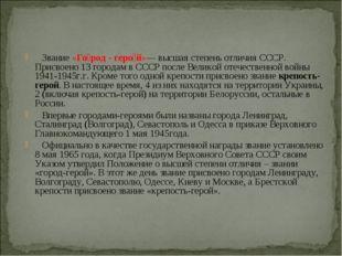 Звание «Го́род - геро́й»— высшая степень отличия СССР. Присвоено 13 городам
