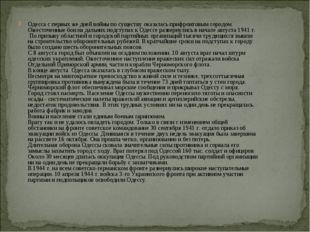 Одесса с первых же дней войны по существу оказалась прифронтовым городом. Ож