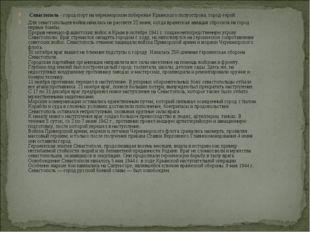 Севастополь - город-порт на черноморском побережье Крымского полуострова, го