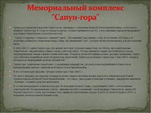 Cреди достопримечательностей Севастополя, связанных с событиями Великой Отече