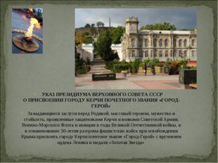 УКАЗ ПРЕЗИДИУМА ВЕРХОВНОГО СОВЕТА СССР О ПРИСВОЕНИИ ГОРОДУ КЕРЧИ ПОЧЕТНОГО З