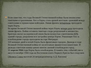 Всем известно, что годы Великой Отечественной войны были неописуемо тяжёлыми