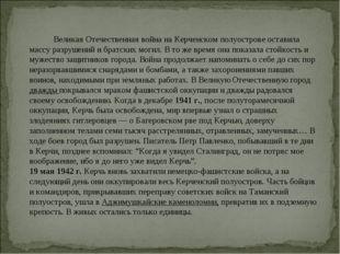 Великая Отечественная война на Керченском полуострове оставила массу разруш