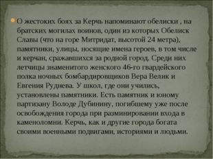 О жестоких боях за Керчь напоминают обелиски , на братских могилах воинов, од