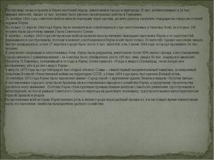 Гитлеровцы снова устроили в Керчи жестокий террор, уничтожив в городе и приго