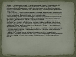 Москва — сердце нашей Родины. Отсюда Центральный Комитет Коммунистической па