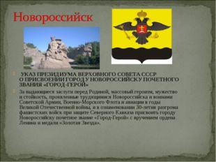 УКАЗ ПРЕЗИДИУМА ВЕРХОВНОГО СОВЕТА СССР О ПРИСВОЕНИИ ГОРОДУ НОВОРОССИЙСКУ ПОЧ