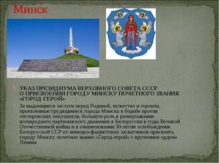 УКАЗ ПРЕЗИДИУМА ВЕРХОВНОГО СОВЕТА СССР О ПРИСВОЕНИИ ГОРОДУ МИНСКУ ПОЧЕТНОГО З
