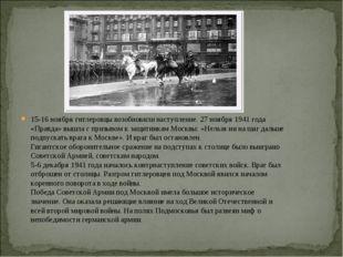 15-16 ноября гитлеровцы возобновили наступление. 27 ноября 1941 года «Правда»