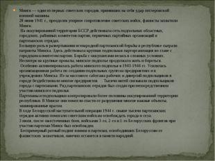 Минск — один из первых советских городов, принявших на себя удар гитлеровской