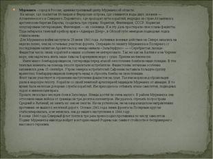 Мурманск - город в России, административный центр Мурманской области. На запа